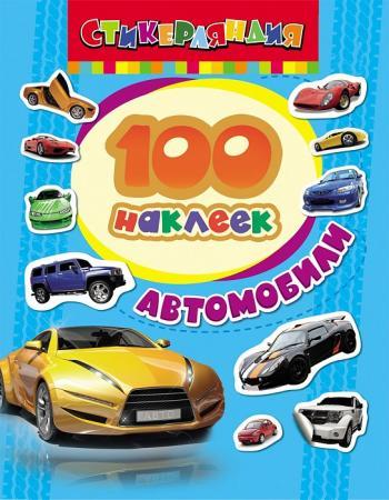 Книжка Росмэн 100 наклеек Автомобили росмэн 200 наклеек тачки