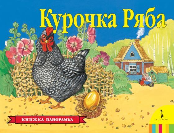 Книжка Росмэн Курочка Ряба (панорамка) 27885 141561