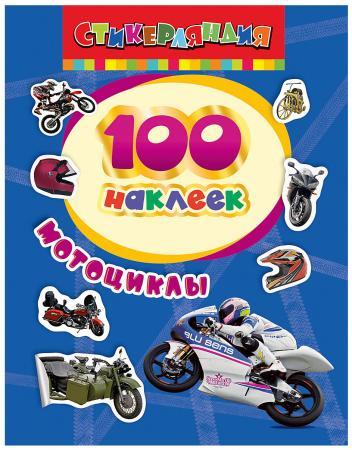 Книжка Росмэн 100 наклеек Мотоциклы книжка росмэн 100 наклеек лесные животные