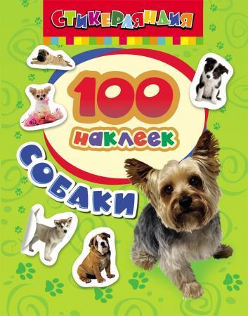 Книжка Росмэн 100 наклеек Собаки книги с наклейками росмэн книжка росмэн 100 наклеек автомобили