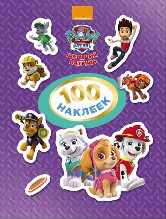 Фото - Книжка Росмэн 100 наклеек Щенячий патруль (фиолетовая) книжка росмэн 100 наклеек котята