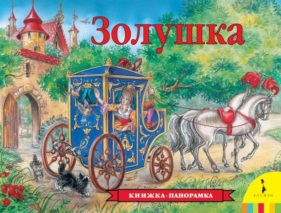 Книжка Росмэн Золушка (панорамка) 27879