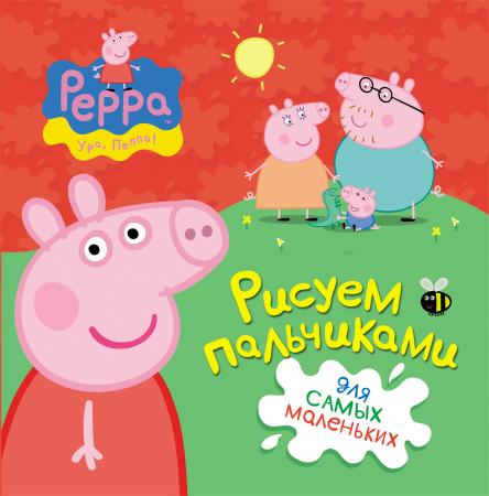 Книжка Росмэн Рисуем пальчиками (красная), Peppa Pig росмэн комплект росмэн 3d раскраски для девочек