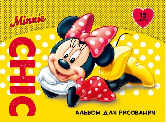 Альбом для рисования РОСМЭН Disney Минни A4 12 листов 29391 росмэн минни линейка 12 листов в ассорт