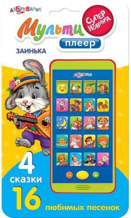 Детский обучающий мультиплеер Азбукварик Заинька 80499 детский обучающий мультиплеер азбукварик веселые мультяшки 80475