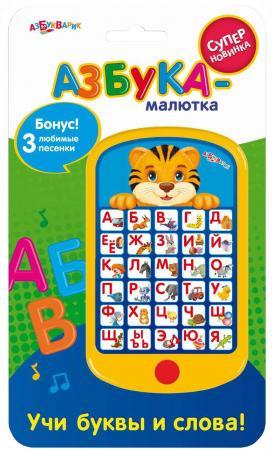 Детский обучающий планшет Азбукварик 80536 Азбука-малютка планшет азбукварик планшетик моя музыкальная азбука 4630014080727 4680019280394