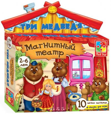 """Магнитный театр Vladi toys """"Три медведя"""" 10 предметов VT3206-10 ролевые игры vladi toys магнитный театр курочка ряба"""