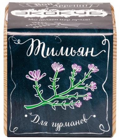 Набор для выращивания ЭКОКУБ Тимьян ECB-02-05