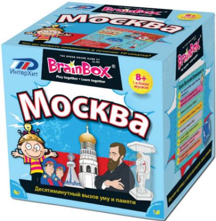 Настольная игра логическая BrainBox Сундучок знаний Москва 90716 настольная игра развивающая brainbox сундучок знаний мир динозавров 90738