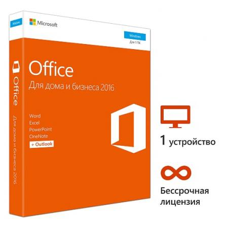 Офисное приложение MS Office Home and Business 2016 Rus No Skype коробка T5D-02705 fs14 2 gm