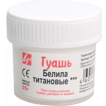Гуашь Луч БЕЛИЛА ТИТАНОВЫЕ 1 цвет 19С1264-08