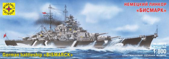 Корабль Моделист Линкор Бисм 1:800 180079 корабль моделист линкор тирпиц 1 800 серый 180080