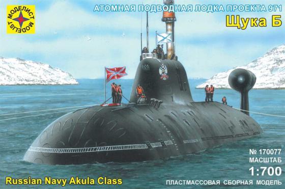 Подводная лодка Моделист проекта 971 Щука-Б 1:700 ПН170077 подводная лодка подводная лодка f301 угол клапан красоты