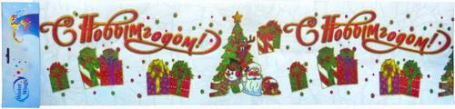 Наклейка Winter Wings панно С Новым годом!, прозрачная цветная с блестящей крошкой 15х63 см наклейка