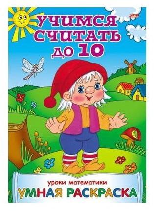 Раскраска-книжка УРОКИ МАТЕМАТИКИ учимся считать до 10, ф. А4, 8л, 025838 8Р403315 раскраска книжка хатбер для маленьких принцесс ф а4 8л 4 дизайна 011481