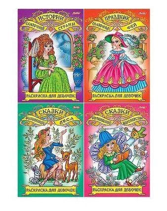 Раскраска-книжка ВОЛШЕБНЫЕ СКАЗКИ, ф. А4, 8л., 4 дизайна, 011480 8Р404047