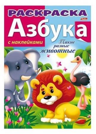 Раскраска книжка с наклейками АЗБУКА Такие разные животные , на скобе, ф. А4, 8 л., 033546 8Рц4н_12070