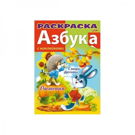 Раскраска книжка с наклейками АЗБУКА-ОВОЩИ И ФРУКТЫ ф. А5, 8 л.,1 дизайн,033549 12072