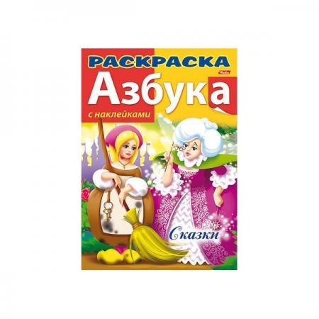Фото - Раскраска книжка с наклейками АЗБУКА-СКАЗКИ, на скобе, ф. А4, 8 л.,,033550 8Рц4н_12073 trixie стойка с мисками trixie для собак 2х1 8 л