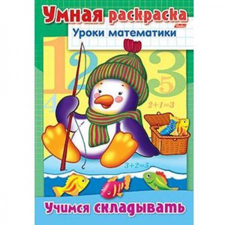 Раскраска-книжка УРОКИ МАТЕМАТИКИ- учимся складывать-, ф. А4, 8л 025837 8Р403314 книжка раскраска весёлые уроки