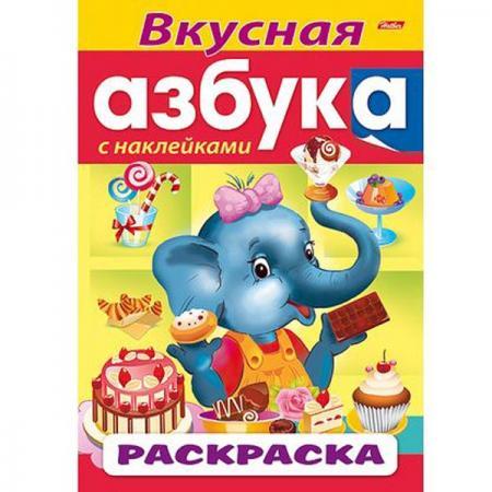 Раскраска с наклейками АЗБУКА-ВКУСНАЯ АЗБУКА, цв. блок, на скобеф. А4, 8 л., 040648 14399 все цены