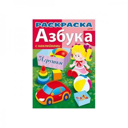 Раскраска книжка с наклейками АЗБУКА-ИГРУШКИ, на скобе, ф. А4, 8 л., 033548