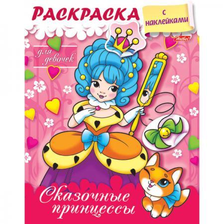 Раскраска с наклейками для девочек СКАЗОЧНЫЕ ПРИНЦЕССЫ, цв. блок, блестки, ф. А5, 8 л., 043593 15486