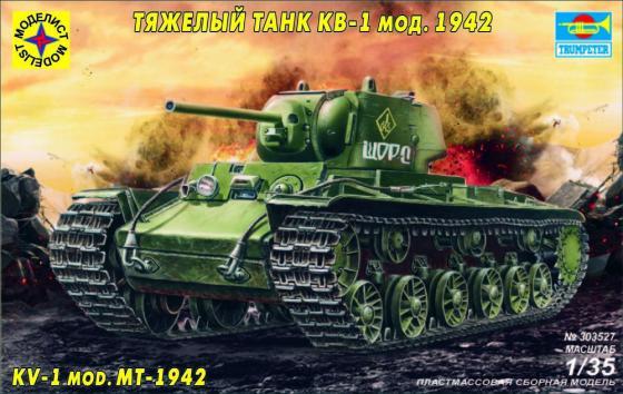 Танк Моделист Тяжелый танк КВ-1 мод.1942 г. 1:35 зеленый 303527 танк моделист кв 1 1 35 303536