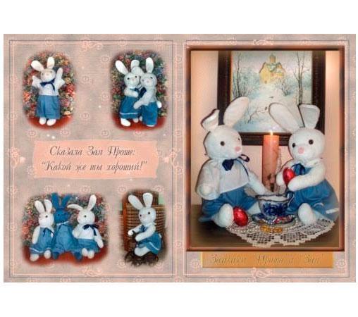 цена на Набор мягких игрушек заяц Волшебный мир Проша Зайчик 57 см белый текстиль плюш 7С-690-РИ