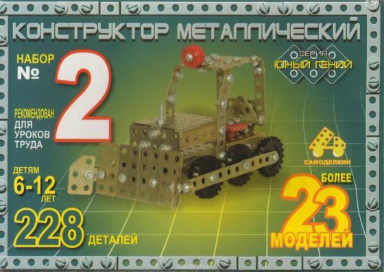 Металлический конструктор Самоделкин Юный гений №2 228 элементов 03010 конструктор металлический самоделкин с 30 цветной самоделкин