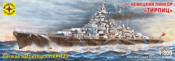 Корабль Моделист Линкор Тирпиц, 1:800 серый 180080 корабль моделист линкор тирпиц 1 800 серый 180080