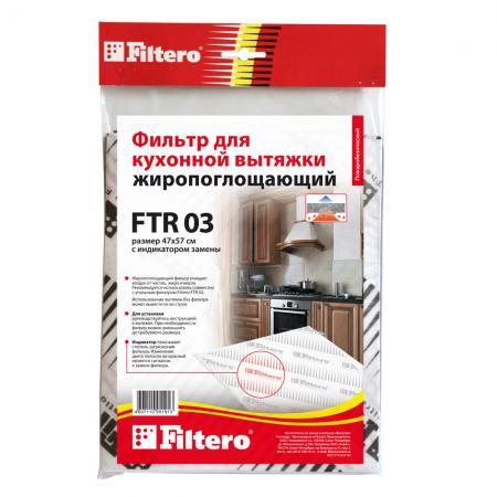 Фильтр жиропоглощающий Filtero FTR 03 flight ftr 6