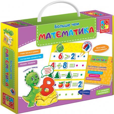 Настольная игра развивающая Vladi toys Больше чем Математика ( по методике Г.Р. Кандибура ) VT2801-06 vladi toys обучающая игра больше чем календарь для малыша