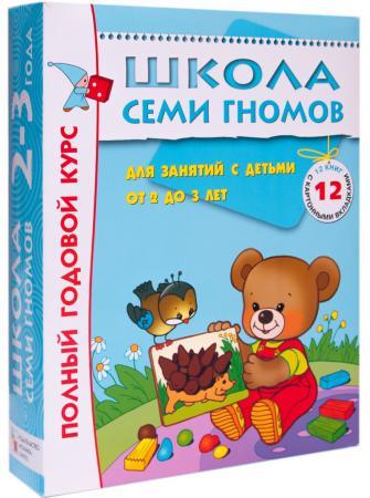 Развивающие книжки Мозаика-Синтез Школа Семи Гномов 4754 мозаика синтез седьмой год обучения счет форма величина школа семи гномов