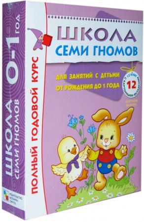 Развивающие книжки Мозаика-Синтез Школа Семи Гномов 5473-0 книжки с наклейками мозаика синтез лесная школа крот изучает счет