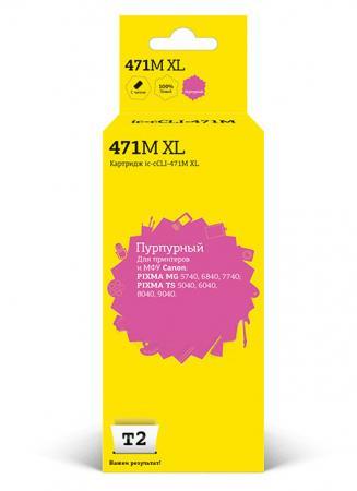 Фото - Картридж T2 CLI-471M XL для Canon PIXMA MG5740/6840/7740/TS5040/6040/8040 пурпурный мфу canon pixma ts5040 1367c007