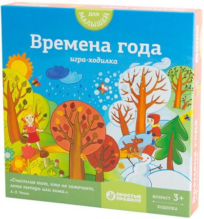 Настольная игра развивающая Простые правила Времена года 460 настольная игра развивающая русский стиль времена года