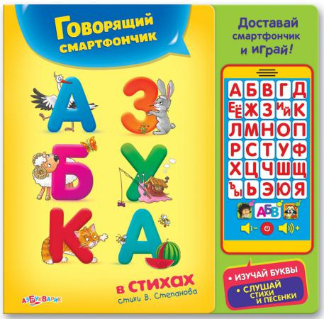 Интерактивная игрушка Азбукварик Азбука в стихах от 3 лет разноцветный 449-2 развивающая игрушка книжка азбукварик два веселых гуся 64393