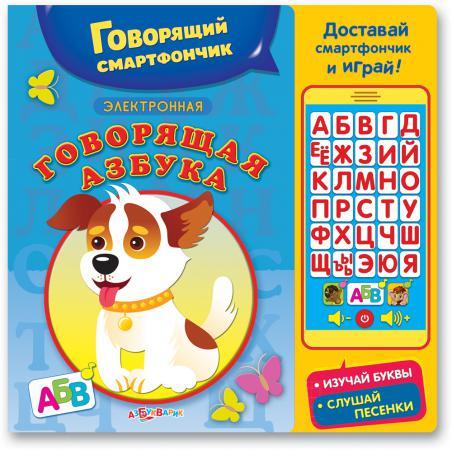 Интерактивная игрушка Азбукварик Говорящая азбука от 2 лет разноцветный 456-0 обучающие азбукварик интерактивная игрушка азбукварик новогодние игрушки дед мороз