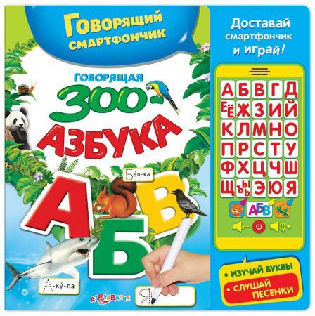 Интерактивная игрушка Азбукварик Говорящая ЗООазбука от 2 лет разноцветный 9785906764546 азбукварик веселая говорящая азбука 906764 50 8
