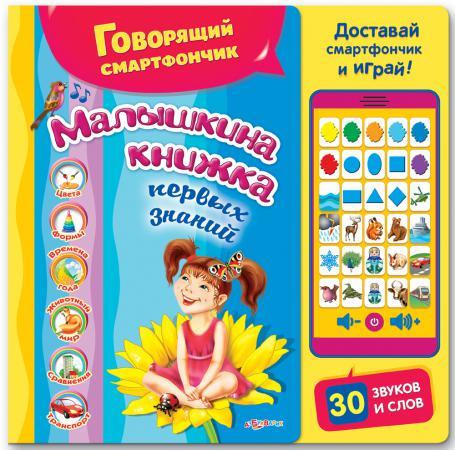 Интерактивная игрушка Азбукварик Малышкина книжка от 3 лет разноцветный 451-5 азбукварик азбукварик колыбельная книжка спать пора с ночником