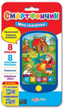 Интерактивная игрушка Азбукварик Мои сказочки от 2 лет разноцветный 108-3 азбукварик электронная игрушка смартфончик мои сказочки