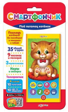 Интерактивная игрушка Азбукварик Мой питомец котенок от 2 лет разноцветный 103-8 игрушка азбукварик 81544 часики мой динозаврик