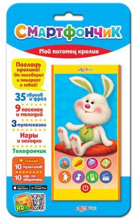 Интерактивная игрушка Азбукварик Мой питомец кролик от 2 лет разноцветный 105-2 азбукварик смартфончик мой питомец щенок