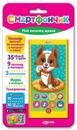 Интерактивная игрушка Азбукварик Мой питомец щенок от 2 лет разноцветный 104-5 азбукварик смартфончик мой питомец щенок