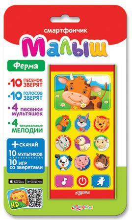 Интерактивная игрушка АЗБУКВАРИК Ферма от 2 лет 4630014081069