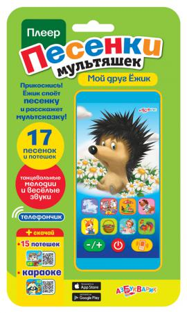 Интерактивная игрушка Азбукварик Мой друг Ежик от 2 лет жёлтый 100-7 азбукварик смартфон мой друг мышонок