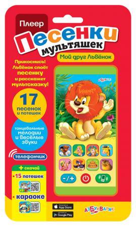 Интерактивная игрушка Азбукварик Мой друг львенок от 2 лет зелёный 098-7 азбукварик часики азбукварик мой львенок