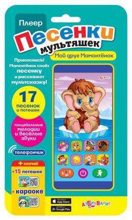 Интерактивная игрушка Азбукварик Мой друг мамонтенок от 2 лет синий 097-0 блуза morgan morgan mo012ewtek30