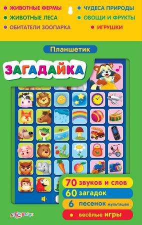 Детский обучающий планшет Азбукварик Загадайка 036-3(066-6) азбукварик планшет кто самый умный азбукварик
